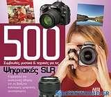 500 συμβουλές, μυστικά και τεχνικές για τις ψηφιακές SLR