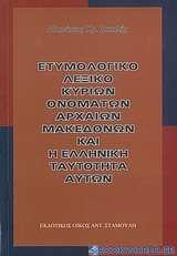 Ετυμολογικό λεξικό κύριων ονομάτων αρχαίων Μακεδόνων και η ελληνική ταυτότητα αυτών
