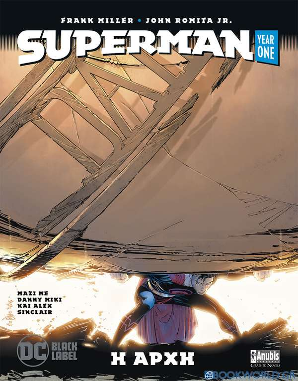 Superman: Year One - Η Αρχή