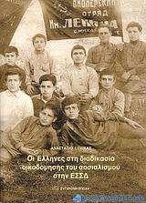 Οι Έλληνες στη διαδικασία οικοδόμησης του σοσιαλισμού στην ΕΣΣΔ