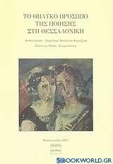 Το θηλυκό πρόσωπο της ποίησης στη Θεσσαλονίκη