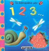 Τα βιβλιαράκια μου, 1 2 3...