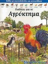 Διαβάζω για το αγρόκτημα