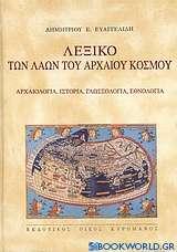 Λεξικό των λαών του αρχαίου κόσμου