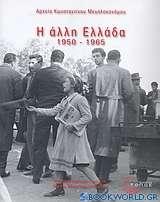 Η άλλη Ελλάδα 1950-1965