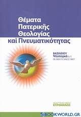 Θέματα πατερικής θεολογίας και πνευματικότητας