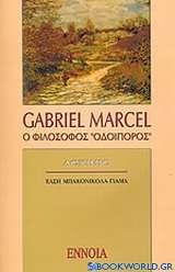 Gabriel Marcel: Ο φιλόσοφος οδοιπόρος