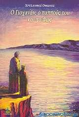 Ο Γιοχανάν, ο παππούς του και το Φως