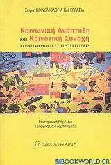 Κοινωνική ανάπτυξη και κοινοτική συνοχή