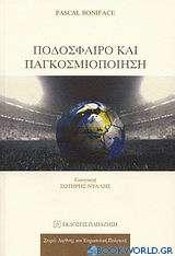 Ποδόσφαιρο και παγκοσμιοποίηση
