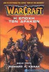 WarCraft: Η εποχή των δράκων