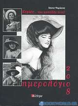 Κυρίες... και καπέλλο τους! Ημερολόγιο 2008