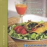 Χορτοφαγική ωμοφαγία