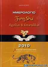 Ημερολόγιο Feng Shui αγγέλων και κρυστάλλων 2010