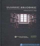 Ελληνικές βιβλιοθήκες, ημερολόγιο 2008