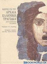 Οδηγός για την αρχαία ελληνική τραγωδία