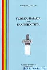 Γλώσσα, παιδεία και ελληνικότητα