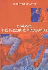 Σταθμοί της ρωσσικής φιλοσοφίας