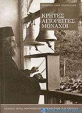 Κρήτες Αγιορείτες μοναχοί