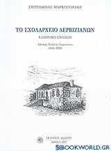 Το σχολαρχείο Δερβιζιάνων