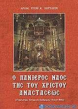 Ο πανίερος ναός της του Χριστού Αναστάσεως