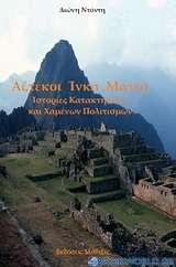 Αζτέκοι, Ίνκα, Μάγια
