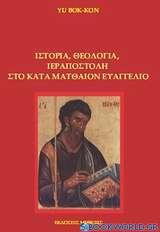 Ιστορία, θεολογία, ιεραποστολή στο κατά Ματθαίον Ευαγγέλιο