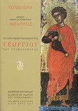 Τεύχος ιερόν περιέχον πλήρεις τας πανηγυρικάς ακολουθίας του Αγίου ενδόξου μεγαλομάρτυρος Γεωργίου του Τροπαιοφόρου