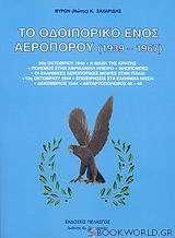 Το οδοιπορικό ενός αεροπόρου 1939-1967