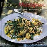 Γεύσεις Μεσογείου