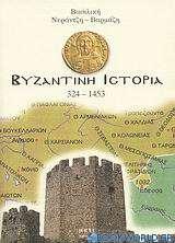 Βυζαντινή ιστορία 324-1453
