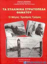 Τα σταλινικά στρατόπεδα θανάτου