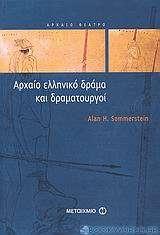 Αρχαίο ελληνικό δράμα και δραματουργοί