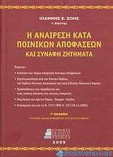 Η αναίρεση κατά ποινικών αποφάσεων και συναφή ζητήματα