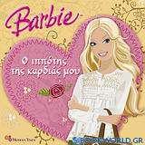 Barbie: Ο ιππότης της καρδιάς μου