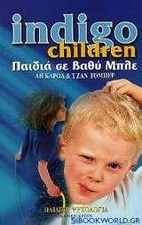 Indigo Children: Παιδιά σε βαθύ μπλε