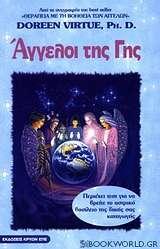 Άγγελοι της Γης