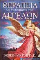 Θεραπεία με τη βοήθεια των αγγέλων