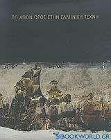 Το Άγιον Όρος στην ελληνική τέχνη