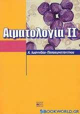 Αιματολογία ΙΙ