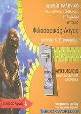 Αρχαία ελληνικά. Φιλοσοφικός λόγος Αριστοτέλους: Ηθικά Νικομάχεια και Πολιτικά  Γ΄ λυκείου