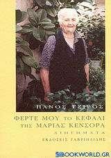 Φέρτε μου το κεφάλι της Μαρίας Κένσορα
