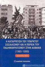Η κατάρρευση του υπαρκτού σοσιαλισμού και η πορεία του εκδημοκρατισμού στην Αλβανία 1985-1999