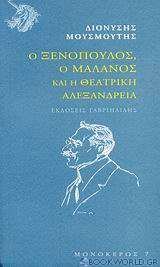 Ο Ξενόπουλος, ο Μαλάνος και η θεατρική Αλεξάνδρεια