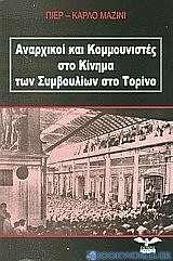 Αναρχικοί και κομμουνιστές στο κίνημα των συμβουλίων στο Τορίνο