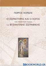Ο χαρακτήρας και ο λόγος των αφαιρετικών τάσεων της βυζαντινής ζωγραφικής