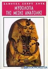 Μυθολογία της Μέσης Ανατολής
