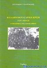 Η ελληνοβουλγαρική κρίση του 1924-1925