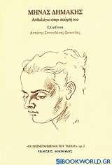 Μηνάς Δημάκης: ανθολόγιο στην ποίηση του