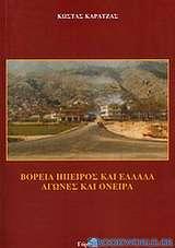 Βόρεια Ήπειρος και Ελλάδα